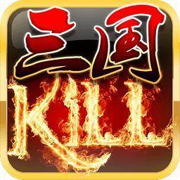 三国kill破解版全神将