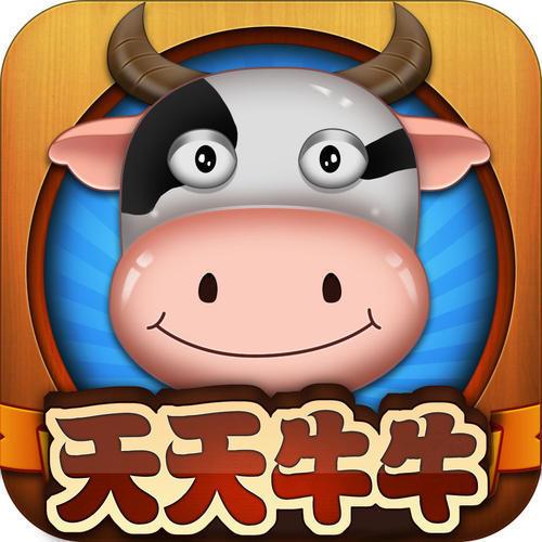 天天牛牛官方游戏