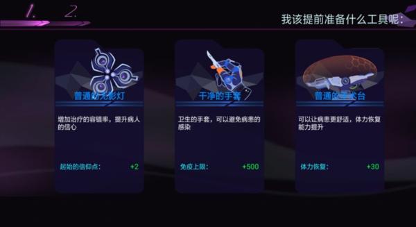 肿瘤医师游戏下载-肿瘤医师中文版下载