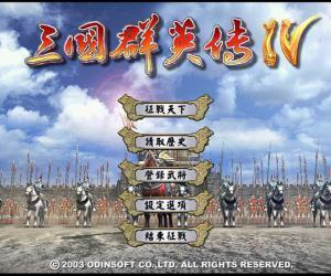 三国群英传4手机中文版