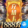 九仙图超v版