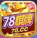 78棋牌官网版