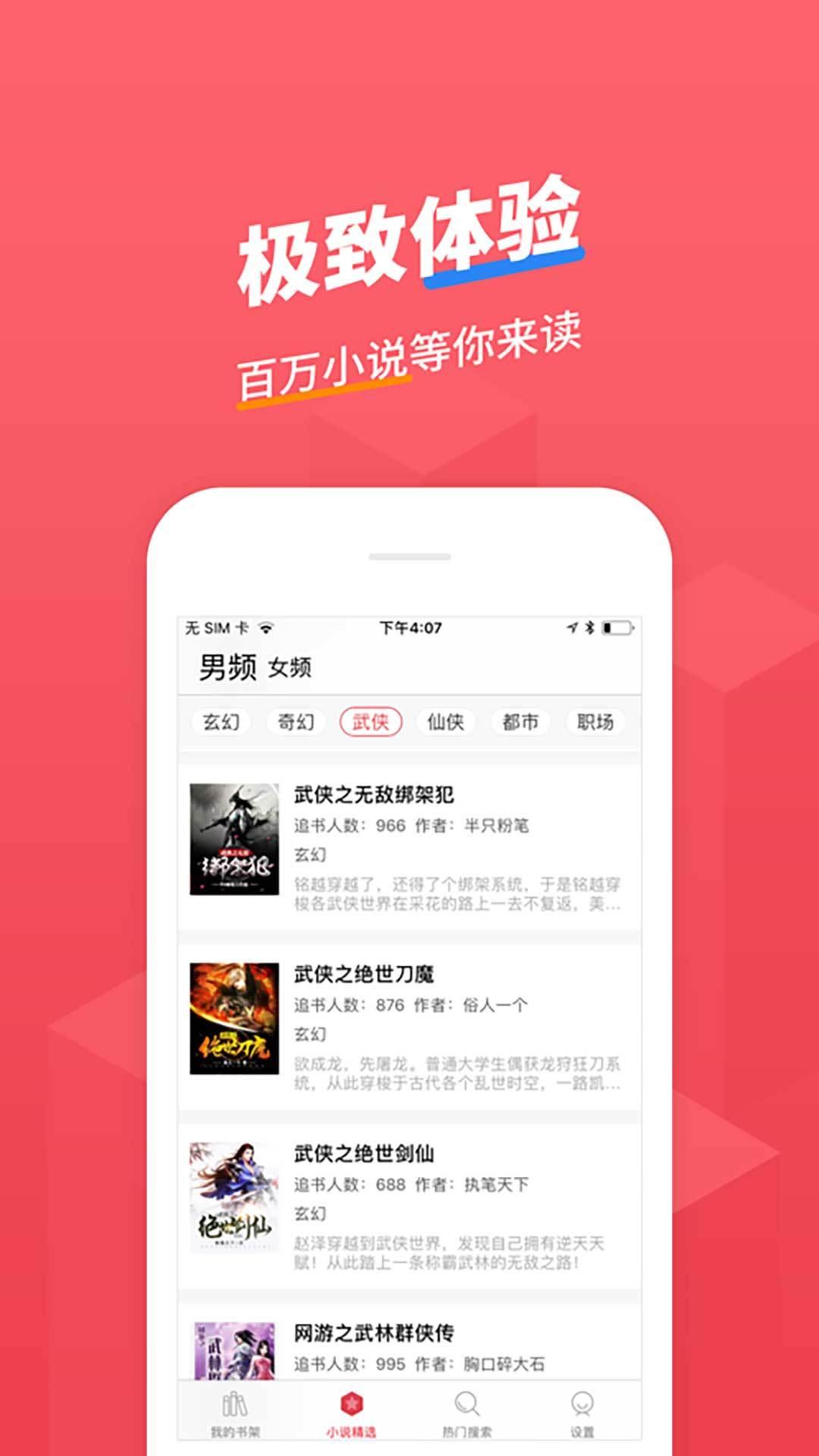 小小追书app免费版