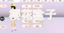 樱花盒子最新版本安卓