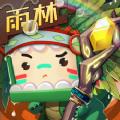 迷你世界雨林版本下载无限迷你币