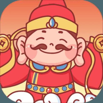五福财神爷红包版