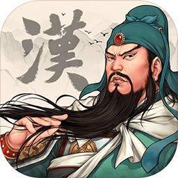 汉末霸业中文破解版