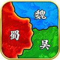征战三国单机版无限元宝