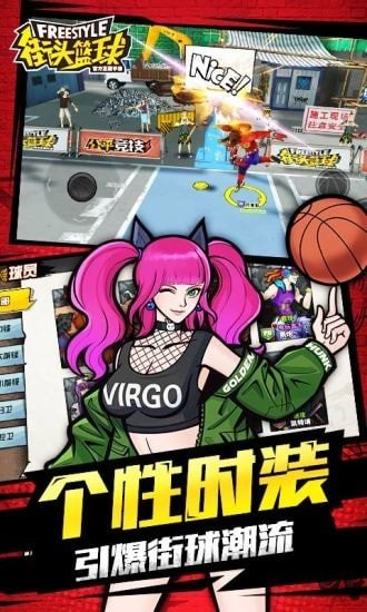 新街头篮球手游下载-新街头篮球官网版下载-新街头篮球最新版下载