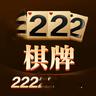 222棋牌平台