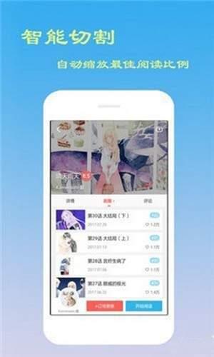 svip漫画新地址官方app下载-svip漫画app下载安装