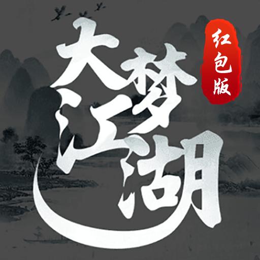 大梦江湖红包版礼包码