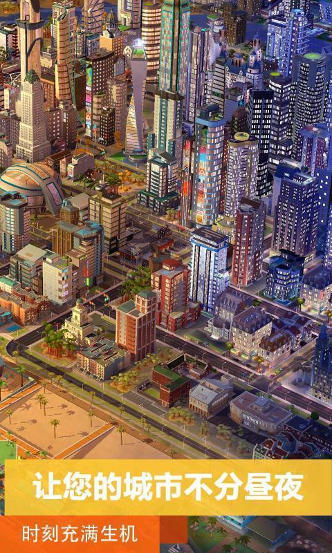 模拟城市我是市长无限绿钞版下载2021