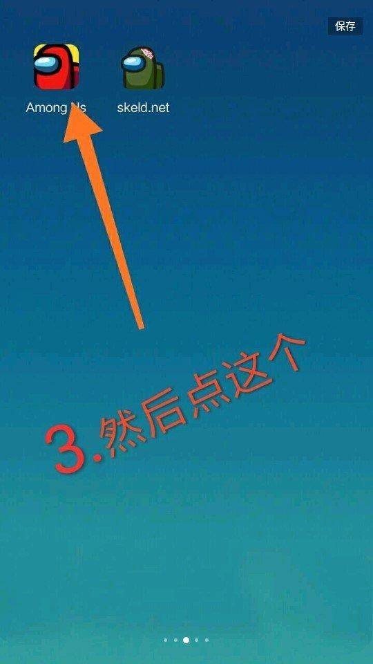Amongus感染模式中文版