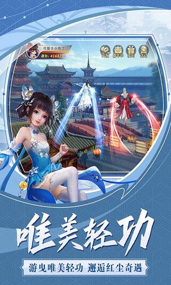 龙武破解版下载-龙武破解版2021游戏手机版下载