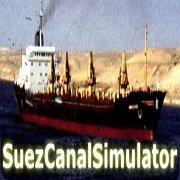 苏伊士运河模拟器