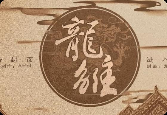 龙雏破解版金手指2021最新4月