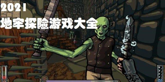 2021地牢探险游戏合集