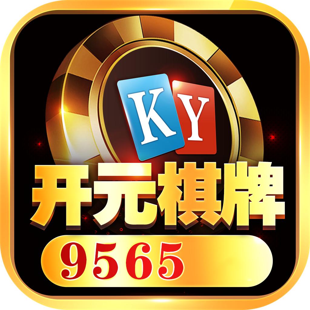 开元956棋牌官网版