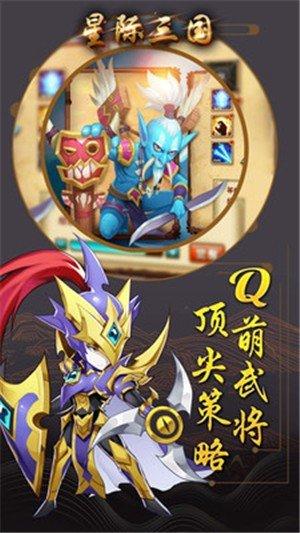 星际三国中文版