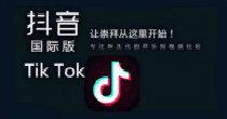 TikTok国际版下载