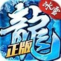 冰雪复古传奇之龙城秘境(单职业)