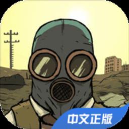 60秒避难所生存免费中文版