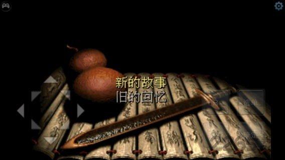 仙剑奇侠传98柔情版-仙剑奇侠传98柔情版手机下载