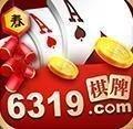 6319棋牌正版