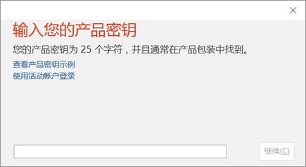 office2013最新永久激活密钥2021