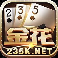 235金花棋牌