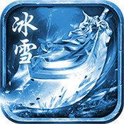冰雪sf手游互通版