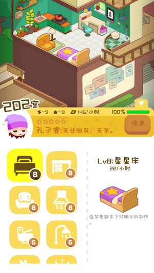 春光公寓的房东模拟器下载-春光公寓的房东模拟器游戏安卓版下载