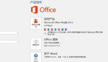 office2016普通版激活密钥最新