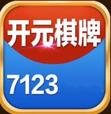 开元ky棋牌7123