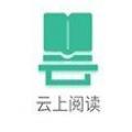 云上阅读App