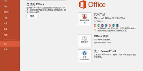 office2016专业增强版密钥激活码