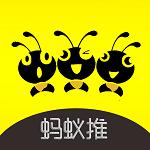蚂蚁推广平台