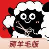 福利羊app下载