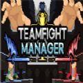 teamfight manager中文版