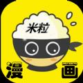 米粒漫画iOS版