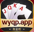 wyqp.app万亿棋牌