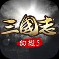 幻想三国志5移植版