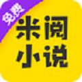米阅小说免费版3.4.1