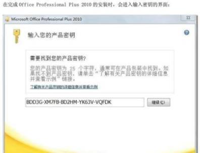 免费安装激活office2010步骤