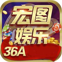 宏图棋牌36Acom