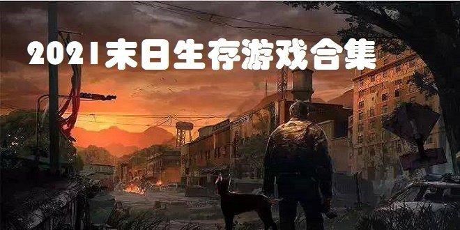 2021末日题材游戏推荐