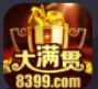 大满贯棋牌8399