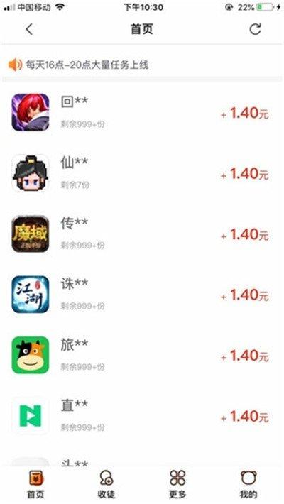 小熊零花app下载-小熊零花app最新下载