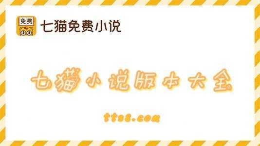 七猫小说破解版合集